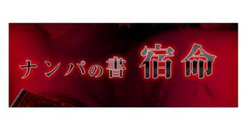 ナンパの書【宿命】.jpg